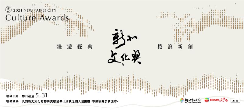 2021新北文化獎徵選