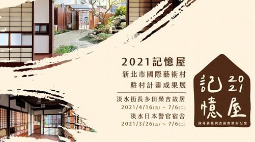 2021記憶屋—新北市國際藝術村駐村計畫成果展