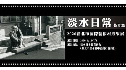 2020新北市國際藝術村成果展-淡水日常巷弄篇
