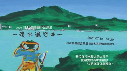 2020新北市國際藝術村成果展系列-淡水進行曲