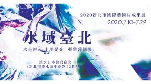 2020新北市國際藝術村成果展系列-水域臺北