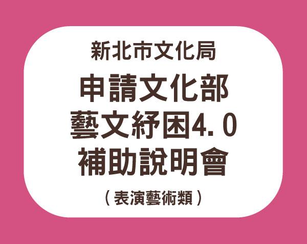 新北市文化局「申請文化部『藝文紓困4.0』補助說明會(表演藝術類)」報名表