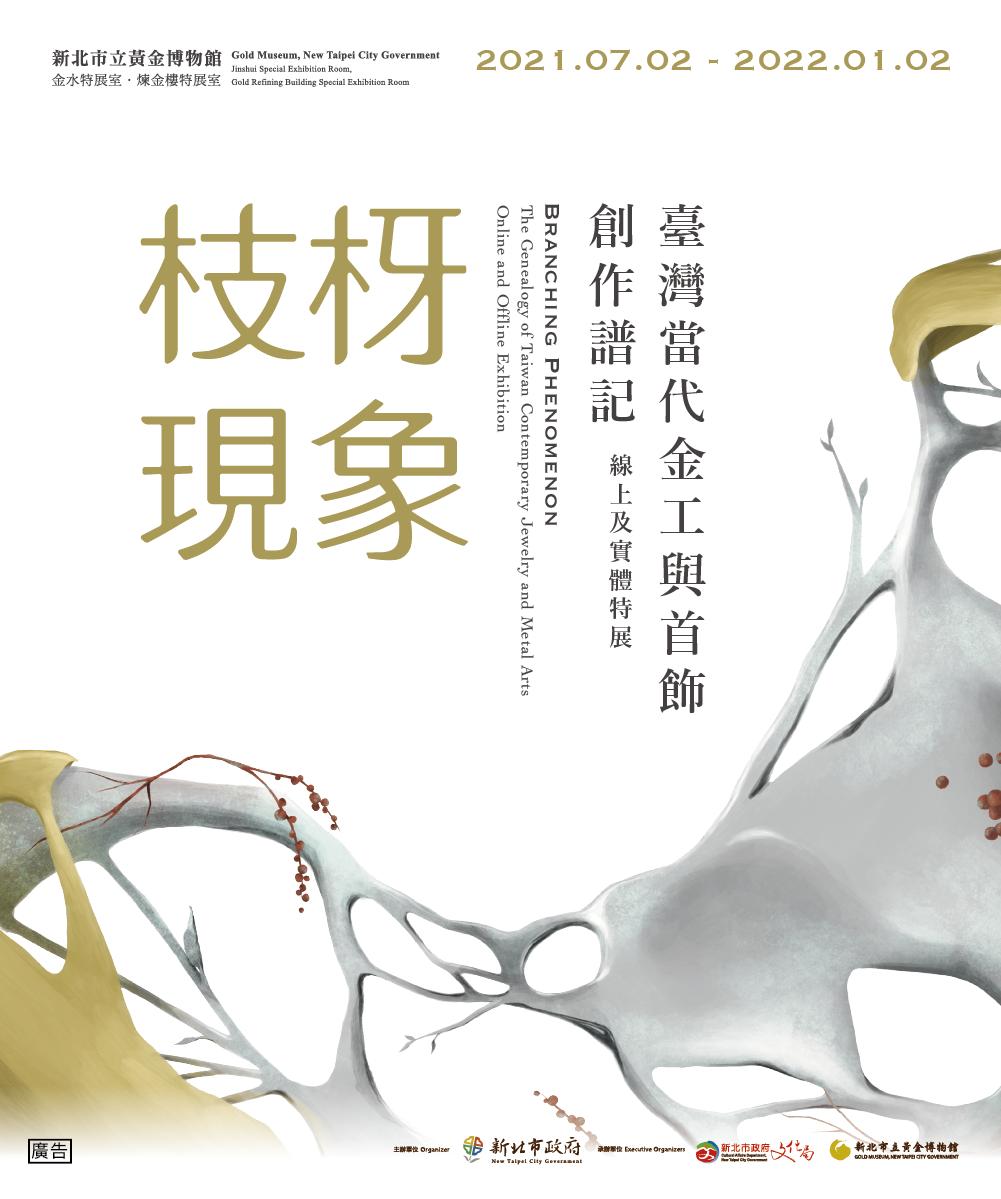 「枝枒現象–臺灣當代金工與首飾創作譜記」 線上及實體特展