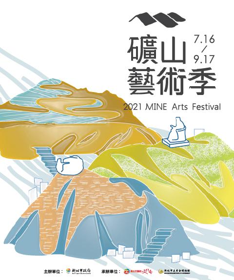 「一山一家」精神再現!2021「礦山藝術季」7月16日線上開展
