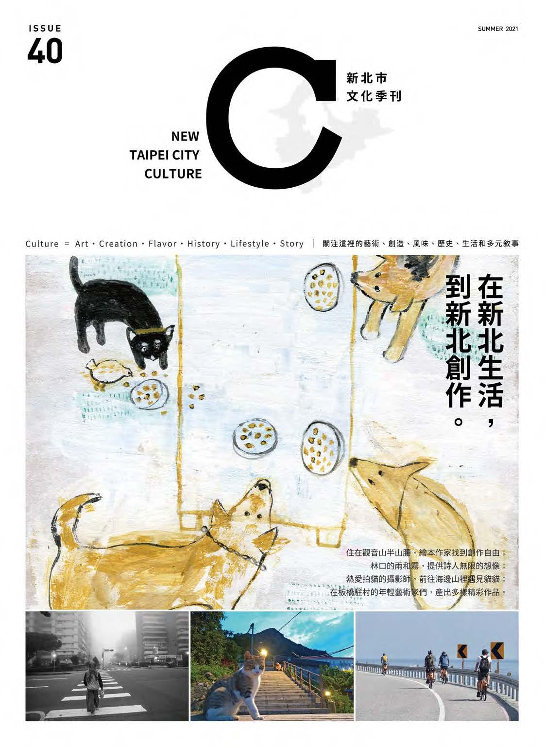 新北市文化季刊第40期