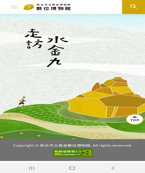 黃金博物館數位探索  礦山之美線上看