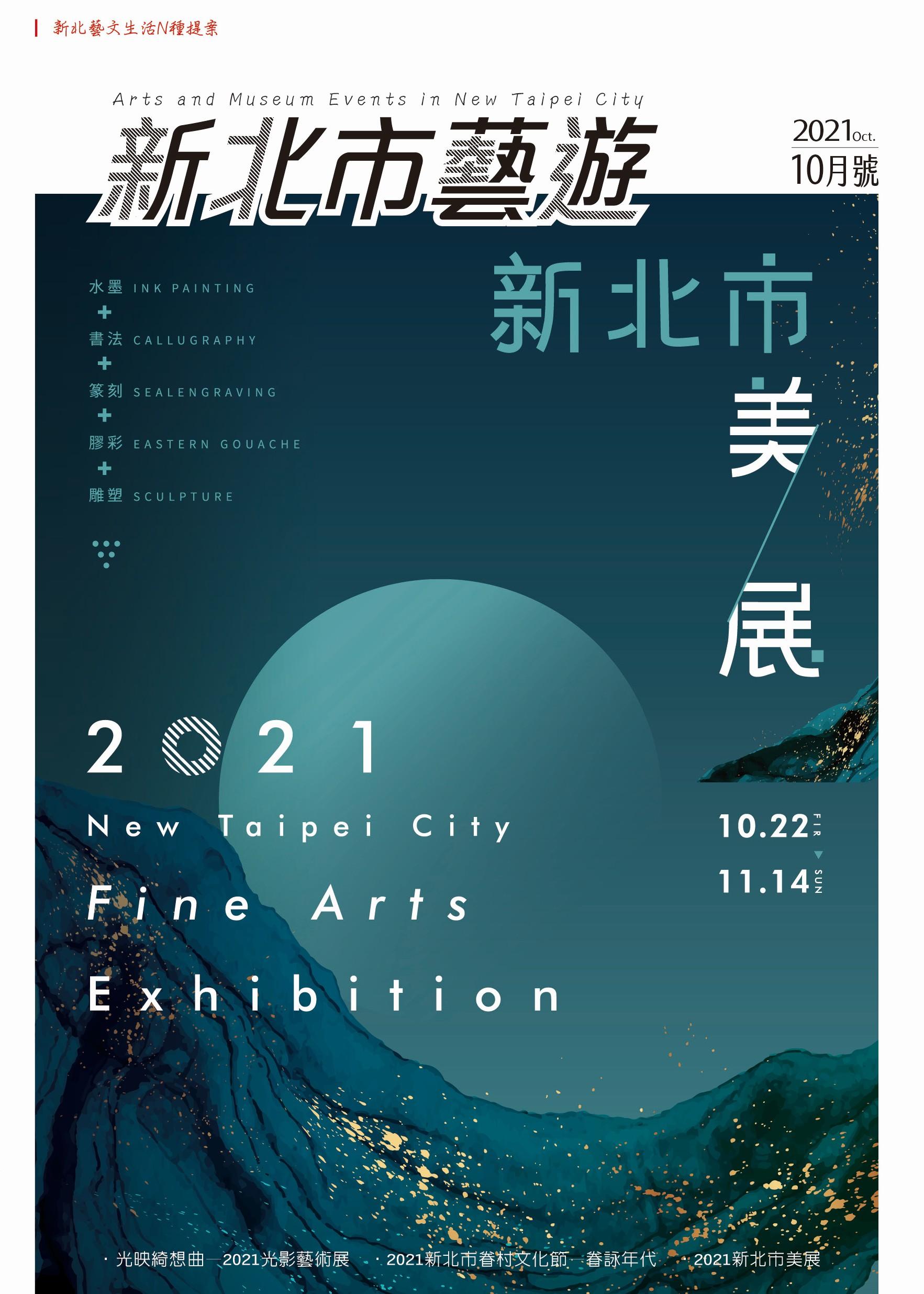 2021年10月《新北市藝遊》
