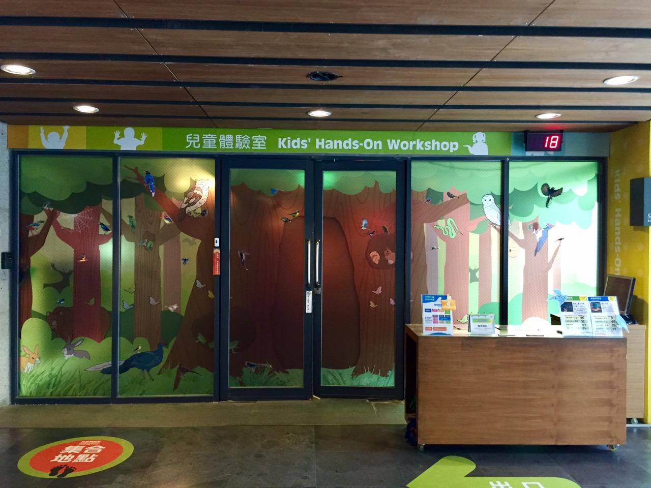 아동 체험실
