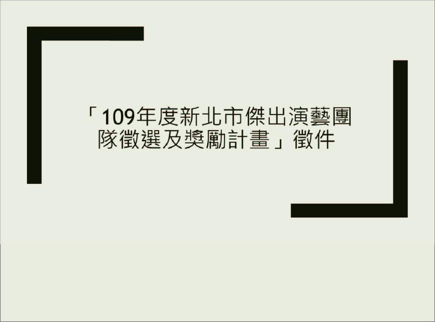 公告-109年度傑出演藝團隊