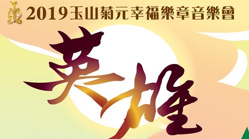12/01(日)玉山菊元合奏團《2019玉山菊元  幸福樂章》