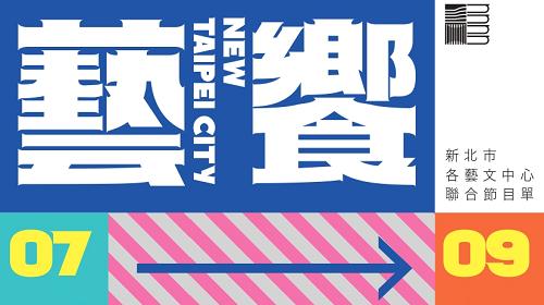 2020年7月至9月新北市各藝文中心聯合季節目單